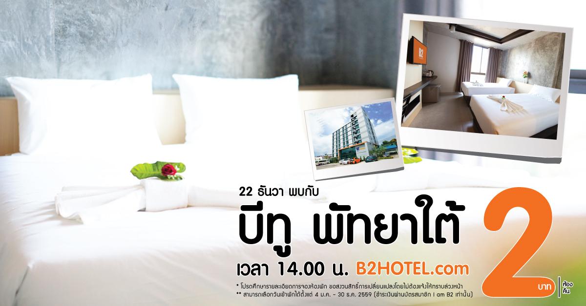 22Dec-South-Pattaya-FBtext20