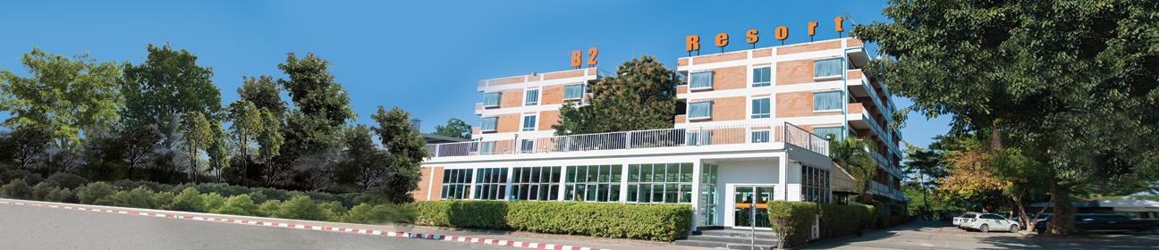 โรงแรมบีทู รีสอร์ท บูติค แอนด์ บัดเจท